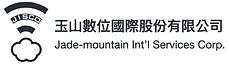 玉山數位logo.001.png