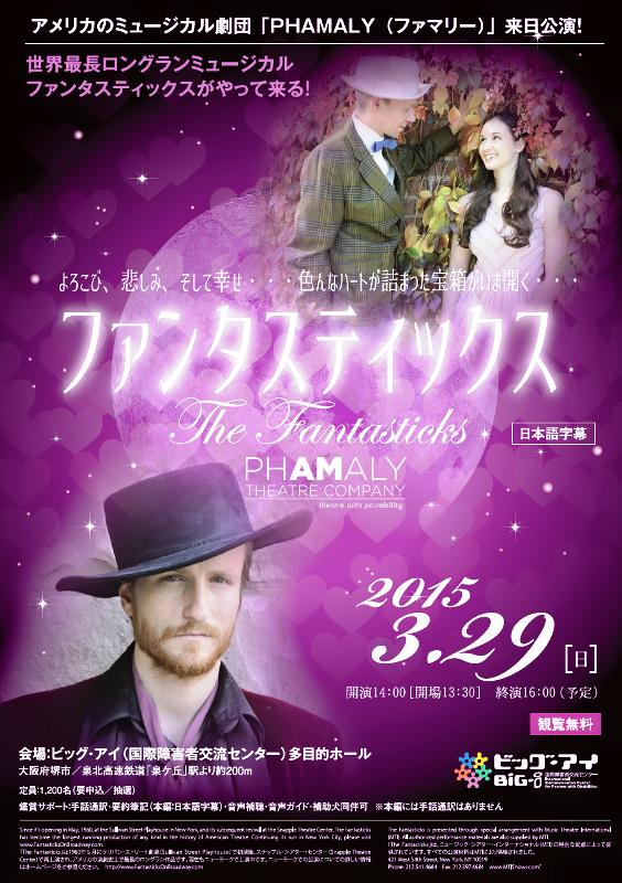 The Fantasticks in Osaka, Japan.
