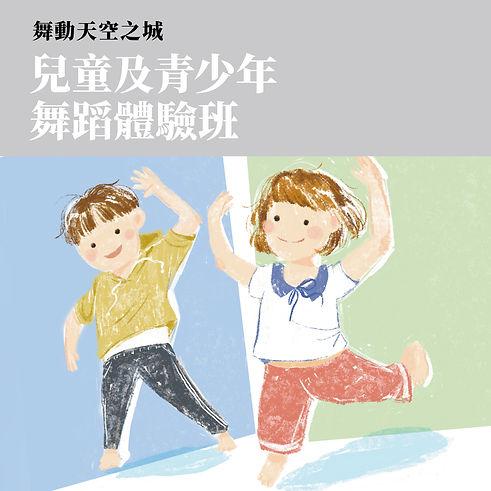 flyer_social-kid.jpg
