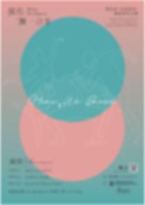 Showcase Poster_Final_150dpi.jpg