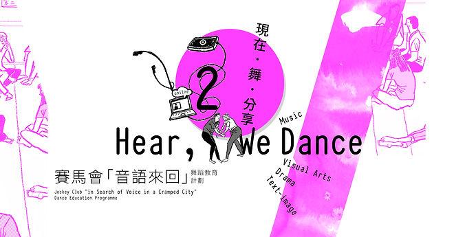 2020-21 Hear We Dance banner.jpg