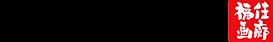 fukuzumi_logo01.png
