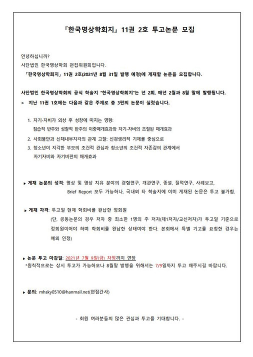 02. 『한국명상학회지』11권 2호 투고논문 모집(투고기간 7월 9일까지 연장)_그림파일.JPG