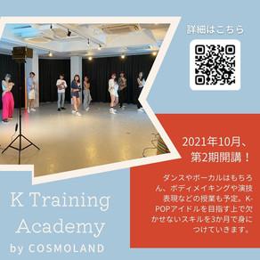K Training Academy 第2期が10月に開講!