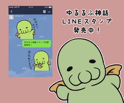 LINEスタンプ宣伝