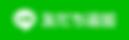 LINE 公式 ティーファイブ トレインチャンネル 映像制作技術 HDCAM XDCAM Prores
