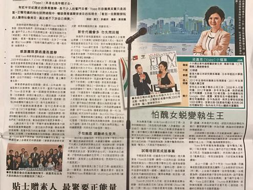 Hong Kong Economic Journal 信報
