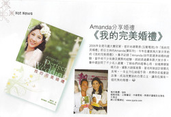 All_about_wedding 報導