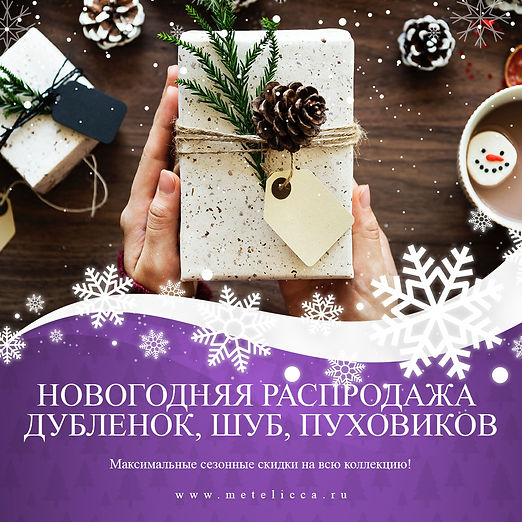 Новогодний шаблон баннера (постинг).jpg