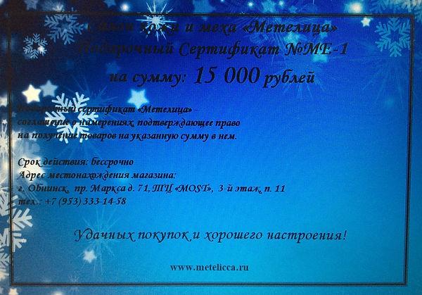"сертификат салона кожи и меха ""Метелица"" Обнинск, сертификат на шубы и дубленки Обнинск, подарочный сертификат на кожаные куртки и дубленки, сертификат на кожаные сумки в Обнинске"