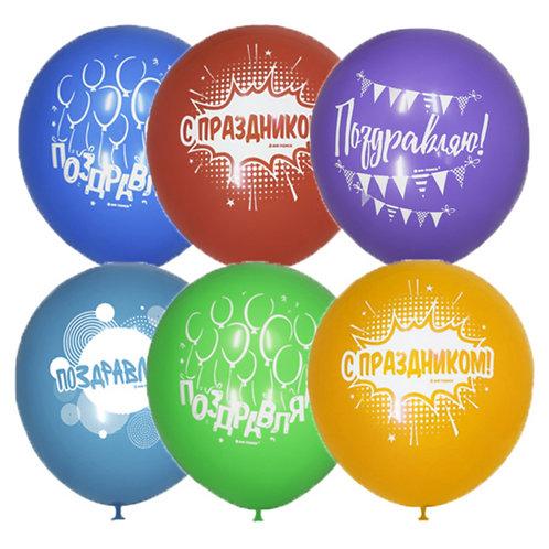 """Гелиевый шар """"Поздравляю!"""" диаметром 30 см"""