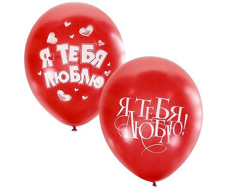 "Гелиевый шар ""Я тебя люблю"" диаметром 30 см"