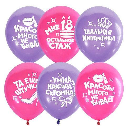 """Гелиевый шар """"Шальная Императрица"""" диаметром 30 см"""