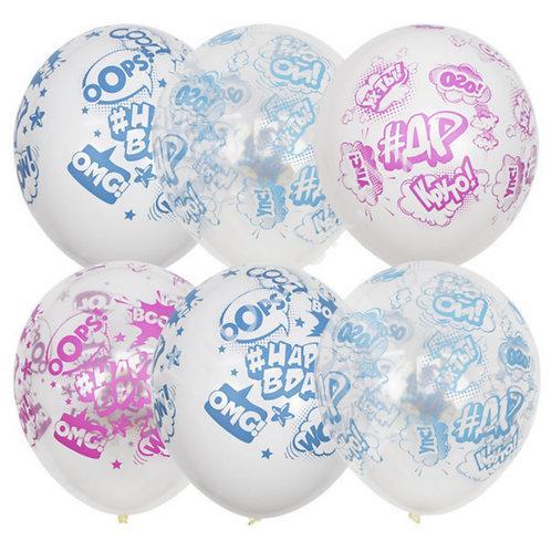 """Гелиевый шар """"Хэштег #ДеньРождения"""" диаметром 30 см"""