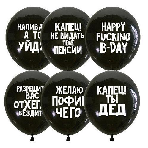 """Гелиевый шар """"С Днём Рождения, оскорбления для него"""" диаметром 30 см"""