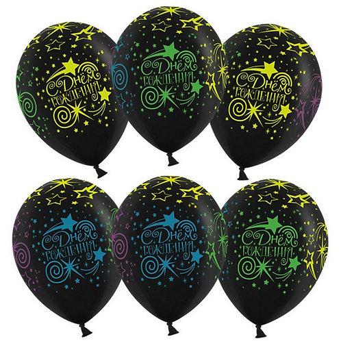 """Гелиевый шар """"С Днём Рождения"""" с кометами и звездами диаметром 30 см"""