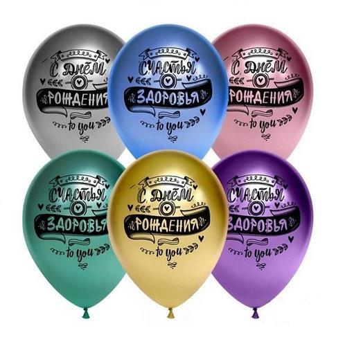 """Гелиевый шар """"С Днём Рождения"""" диаметром 30 см, хром"""