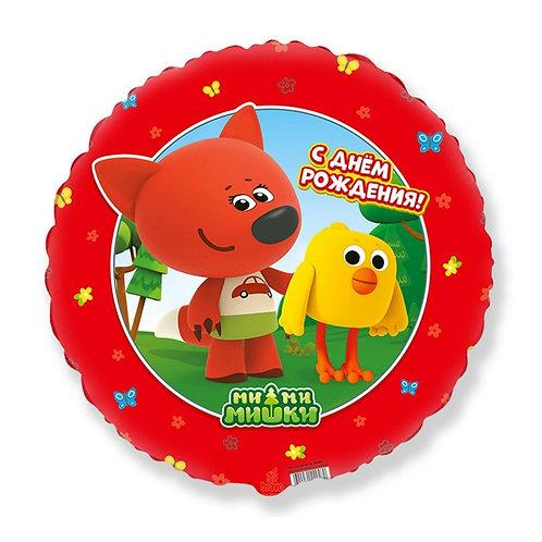 """Гелиевый шар """"Ми-ми-Мишки, С Днём Рожджения!"""" фольгированный 40 см"""