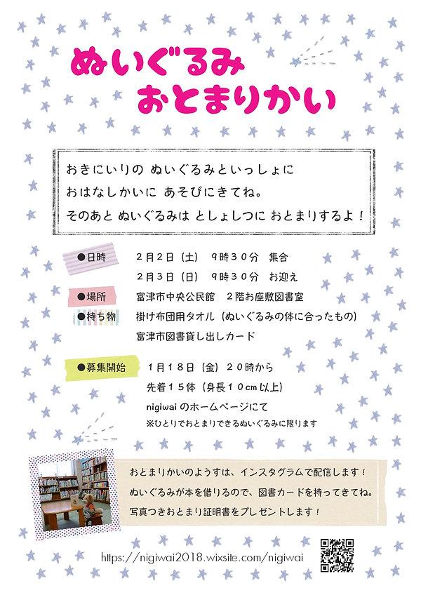 ぬいぐるみのおとまり会チラシ.jpg