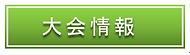 大会情報サイド.png