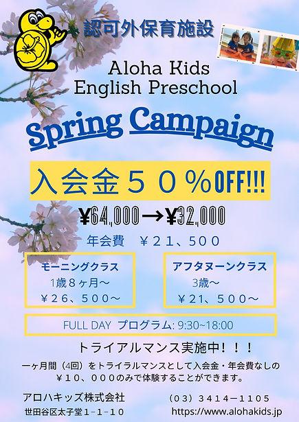 入会金50%OFF!!! (4)_page-0001.jpg