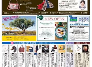 水戸京成百貨店DAKSフェア