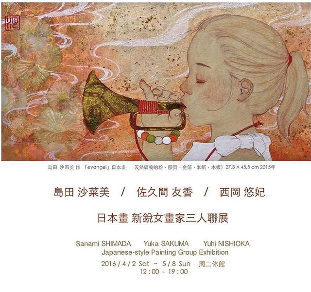 日本画新鋭女流画家三人展はじまりました!