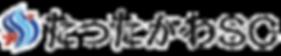 たつたがわSCロゴ.png
