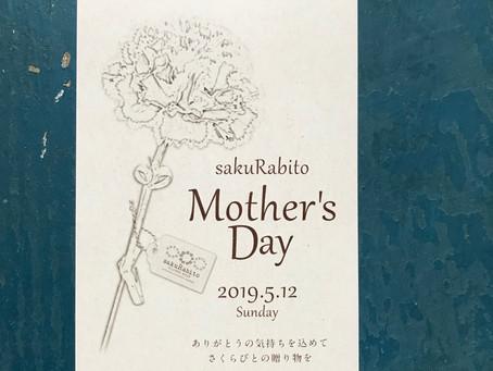 2019 母の日