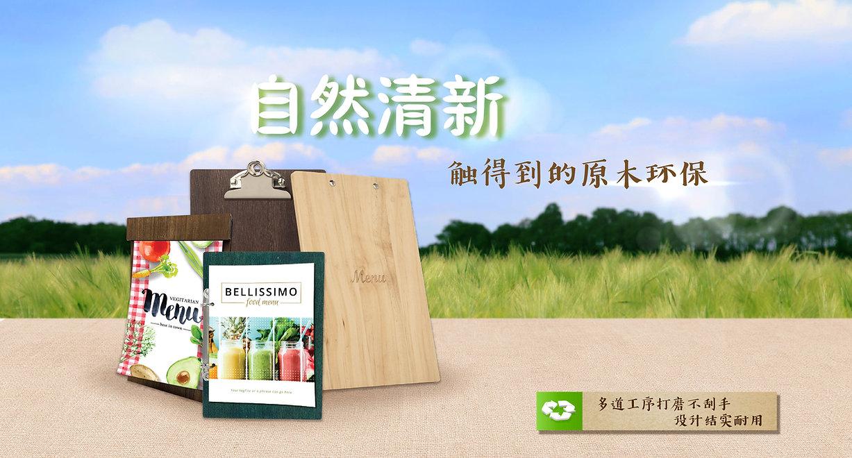 wood banner (簡)-01.jpg