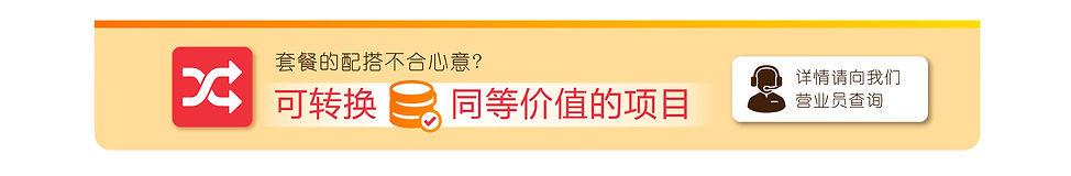 同等轉換 package (簡)-03.jpg