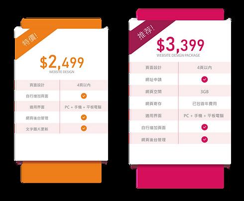 websitepricing-01.png