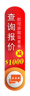 inquire button - 簡-01.png