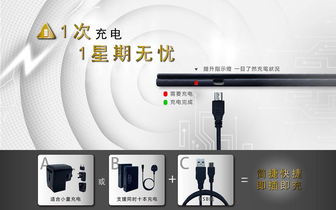 new led banner- charger-01(簡)-01.jpg