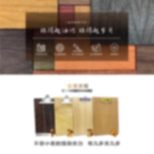 wood banner 1 (簡)-01.jpg