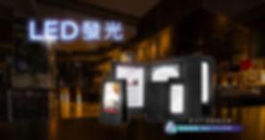 LED Banner 繁體-01-02.jpg