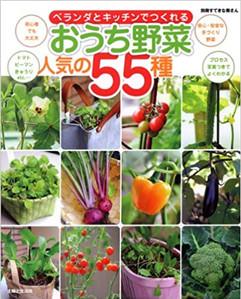 ベランダとキッチンでつくれるおうち野菜人気の55種 (別冊すてきな奥さん) 国吉 純