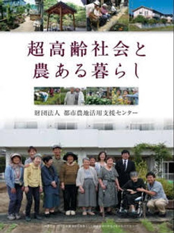 財団法人 都市農地活用支援センター発行の 「超高齢社会と農ある暮らし」