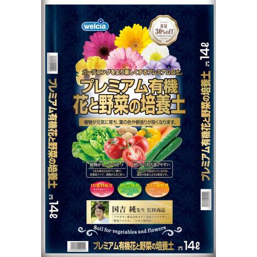 プレミアム有機花と野菜の培養土.jpg