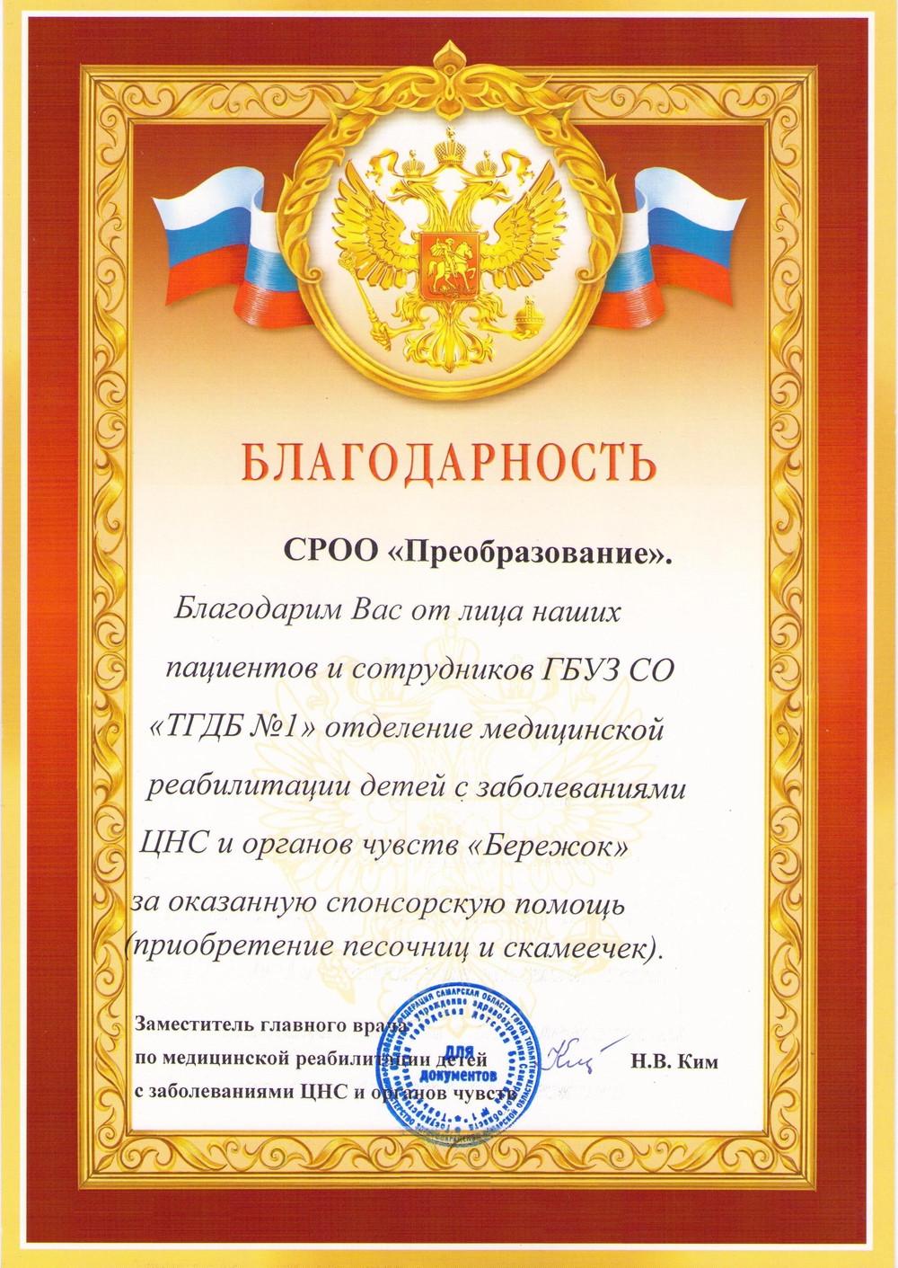 1000-www.preobrazovanie63.ru-4d74ee5b81a5891b4f0616fb3ab210b6.jpg
