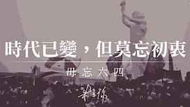香港立場_20200604-14.png