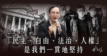 香港立場20210107.jpeg