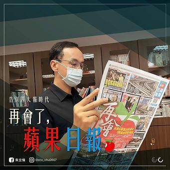 香港立場202105.jpeg