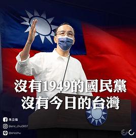 中華民國20210817.jpeg