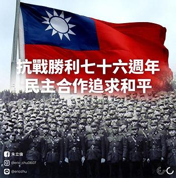 中華民國20210815.jpeg