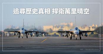 中華民國20210814.jpeg