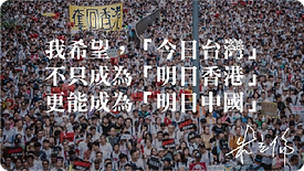 香港立場_20190905.png