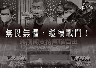 香港立場20201208.jpeg