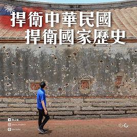 中華民國20210818.jpeg