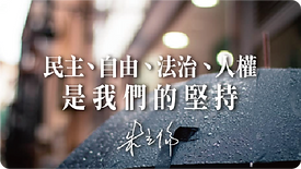 香港立場_20200523.png